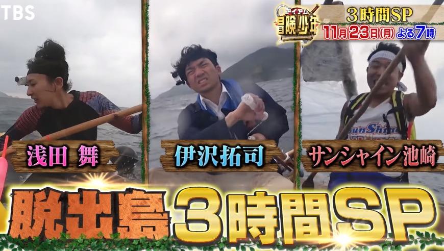 アイアム冒険少年(脱出島)11月23日の無料動画や見逃し配信をフル視聴する方法!