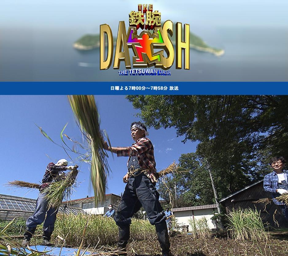 ザ!鉄腕!DASH!!(岸優太)11月15日の無料動画や見逃し配信をフル視聴する方法!