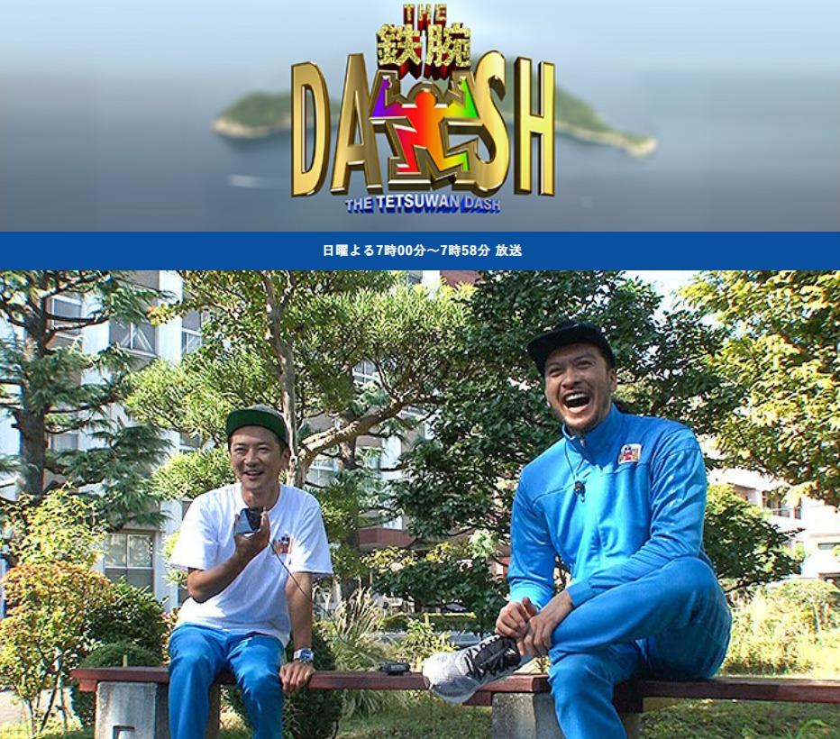 ザ!鉄腕!DASH!!(森本慎太郎)11月29日の無料動画や見逃し配信をフル視聴する方法!