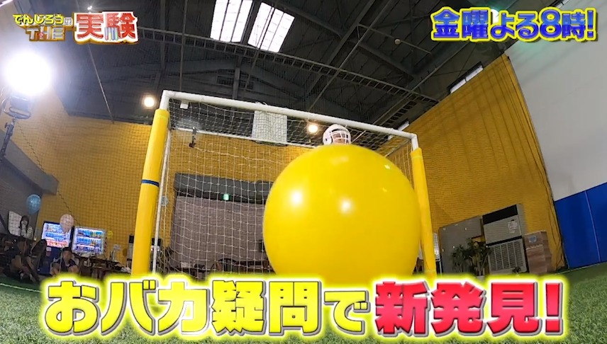 でんじろうのTHE実験SP(11月27日)の無料動画や見逃し配信をフル視聴する方法!