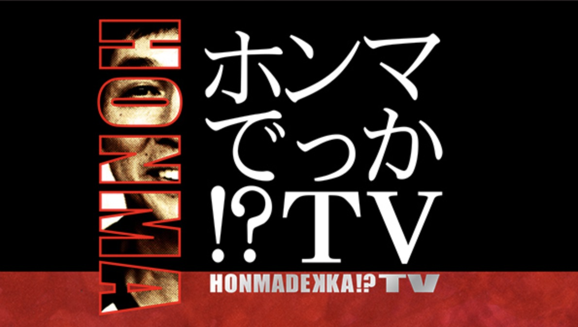 ホンマでっか!?TV(11月4日)の無料動画や見逃し配信をフル視聴する方法!