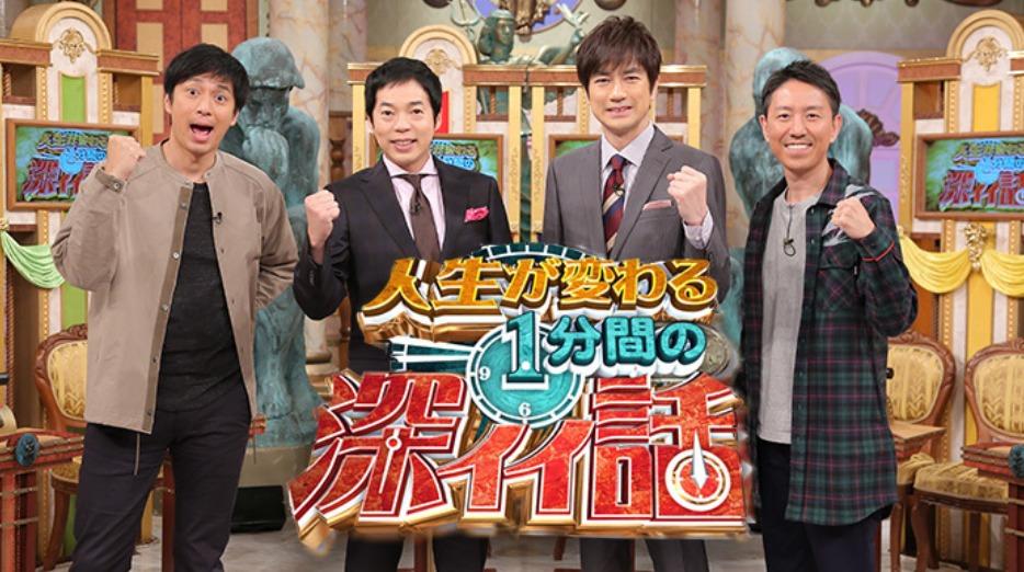 深イイ話(岸優太)11月23日の無料動画や見逃し配信をフル視聴する方法!