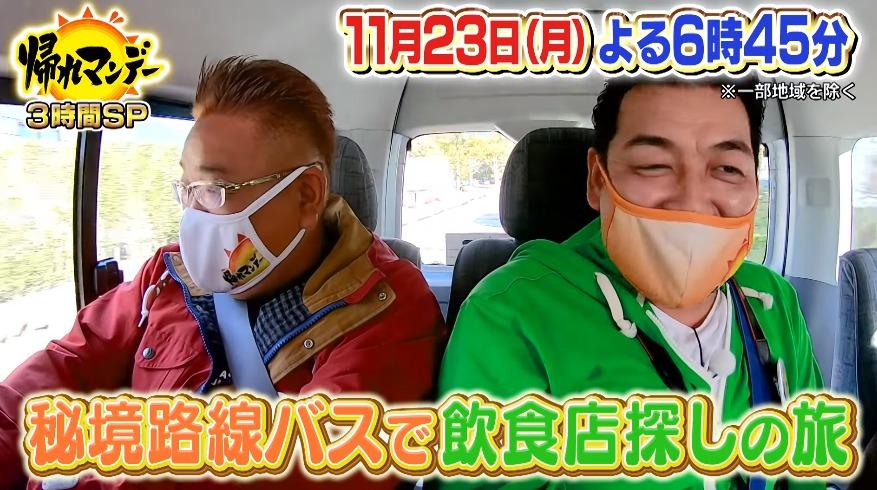 帰れマンデーSP(帰れま10)11月23日の無料動画や見逃し配信をフル視聴する方法!