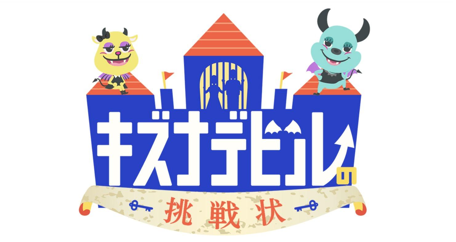 キズナデビルの挑戦状(道枝駿佑)11月4日の無料動画や見逃し配信をフル視聴する方法!