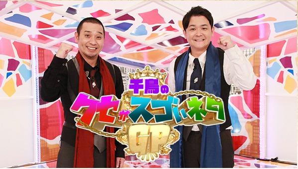 千鳥のクセがスゴいネタGP(11月12日)の無料動画や見逃し配信をフル視聴する方法!