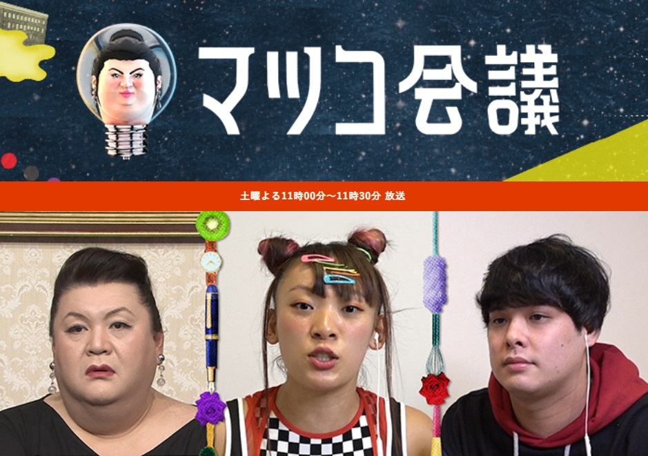 マツコ会議(フワちゃん)11月14日の無料動画や見逃し配信をフル視聴する方法!