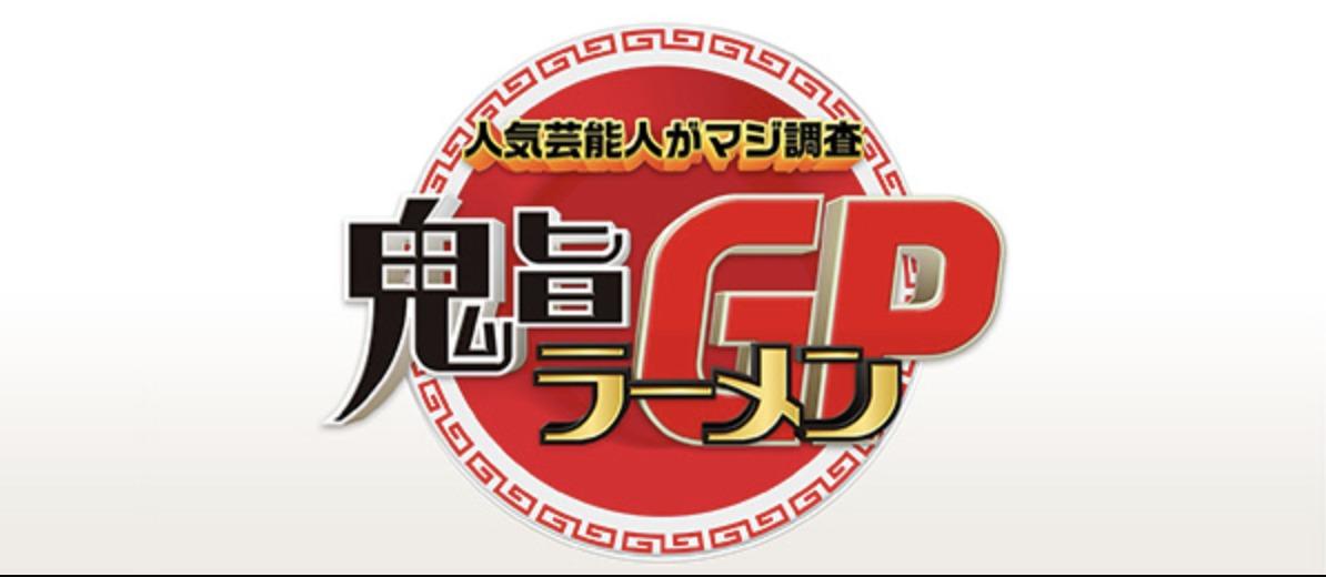 鬼旨ラーメンGP秋(11月8日)の無料動画や見逃し配信をフル視聴する方法!