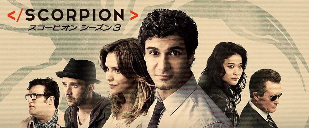 海外ドラマ|SCORPION/スコーピオン3の動画を無料視聴できる配信サイト