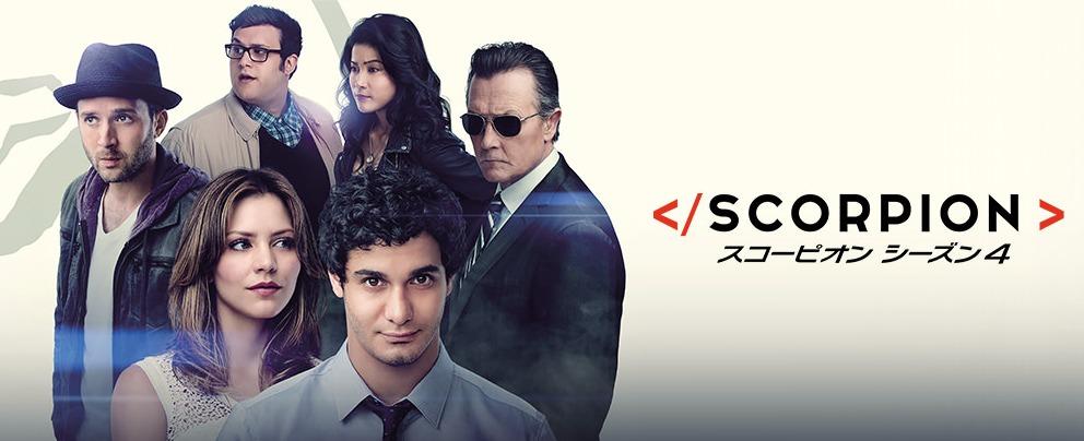 海外ドラマ|SCORPION/スコーピオン4の動画を無料視聴できる配信サイト