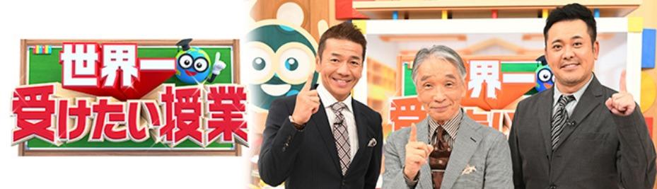 世界一受けたい授業(岸優太)11月28日の無料動画や見逃し配信をフル視聴する方法!