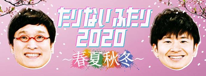 たりないふたり2020秋(11月29日)の無料動画や見逃し配信をフル視聴する方法!