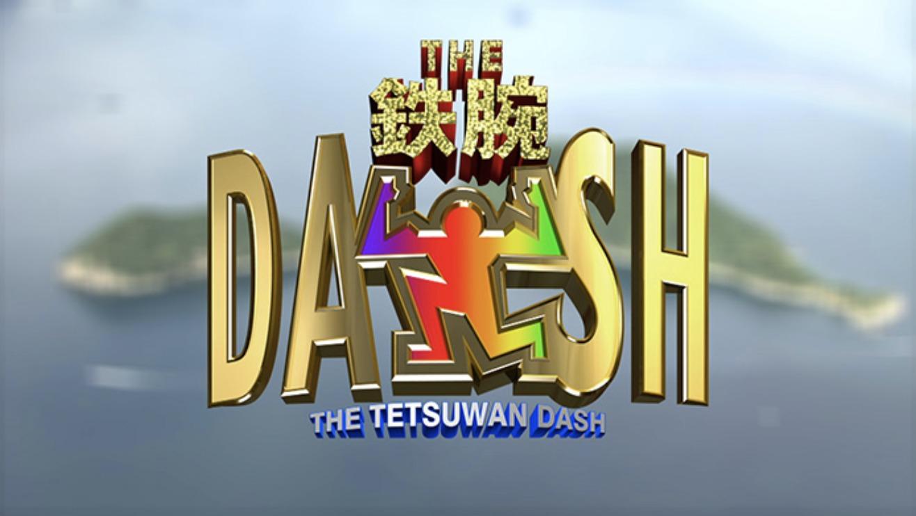 ザ!鉄腕!DASH!!の無料動画や見逃し配信をフル視聴する方法!