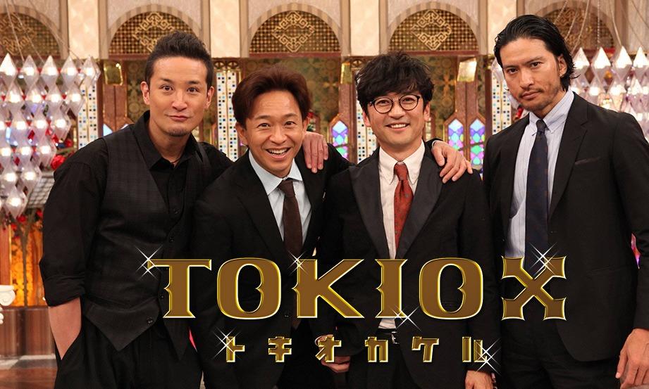 TOKIOカケル(二宮和也)11月25日の無料動画や見逃し配信をフル視聴する方法!
