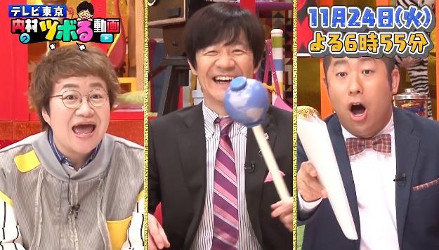 内村のツボる動画(11月24日)の無料動画や見逃し配信をフル視聴する方法!