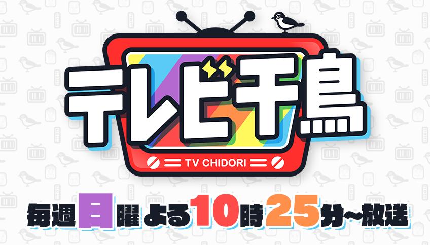 テレビ千鳥(帰れま3)11月15日の無料動画や見逃し配信をフル視聴する方法!