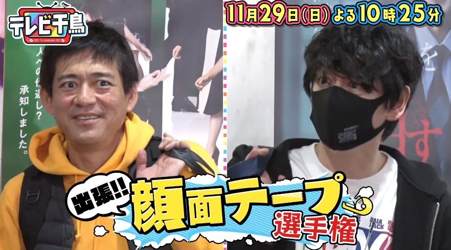 テレビ千鳥(顔面テープ)11月29日の無料動画や見逃し配信をフル視聴する方法!