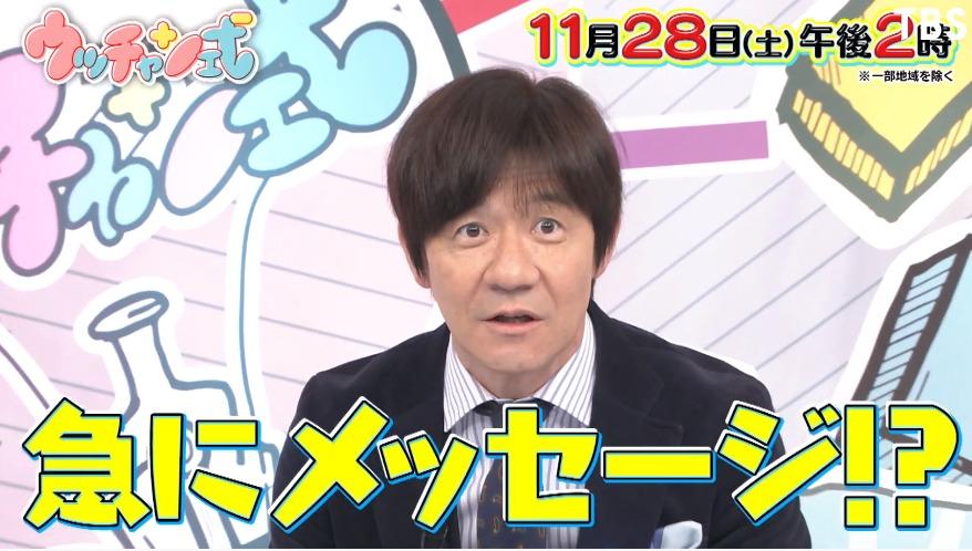 ウッチャン式(11月28日)の無料動画や見逃し配信をフル視聴する方法!