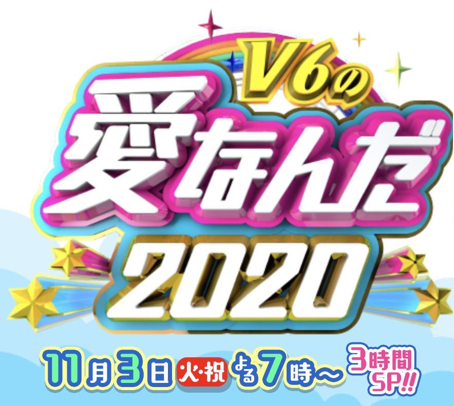 V6の愛なんだ2020(11月3日)の無料動画や見逃し配信をフル視聴する方法!