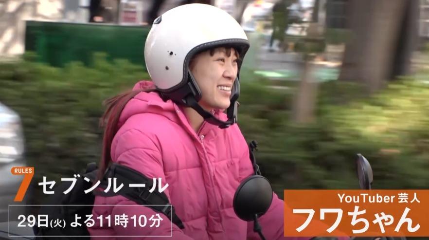 セブンルール(フワちゃん)12月29日の無料動画や見逃し配信をフル視聴する方法!