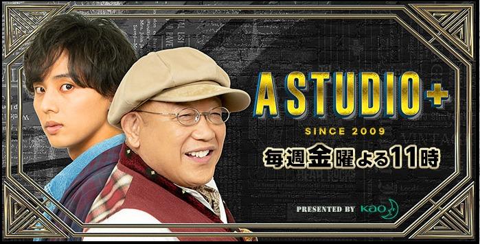 A-Studio(東山紀之)12月4日の無料動画や見逃し配信をフル視聴する方法!