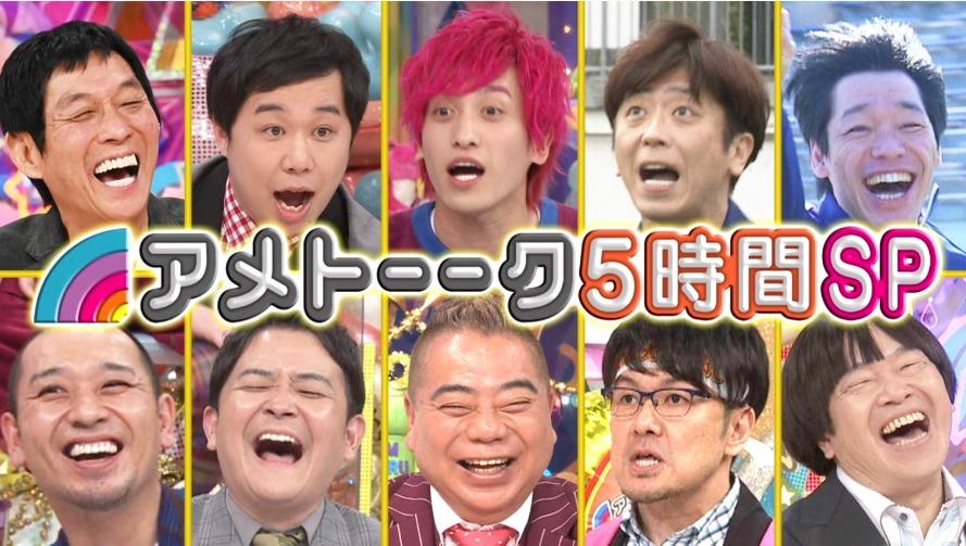 アメトーーク!SP(12月30日)の無料動画や見逃し配信をフル視聴する方法!