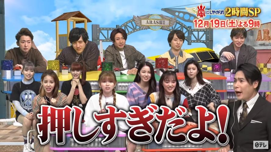 嵐にしやがれ(NiziU)12月19日の無料動画や見逃し配信をフル視聴する方法!