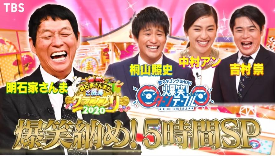 爆笑!明石家さんまのご長寿グランプリ2020(12月27日)の無料動画や ...