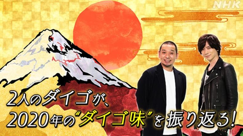 ダイゴ味!TV(12月23日)の無料動画や見逃し配信をフル視聴する方法!