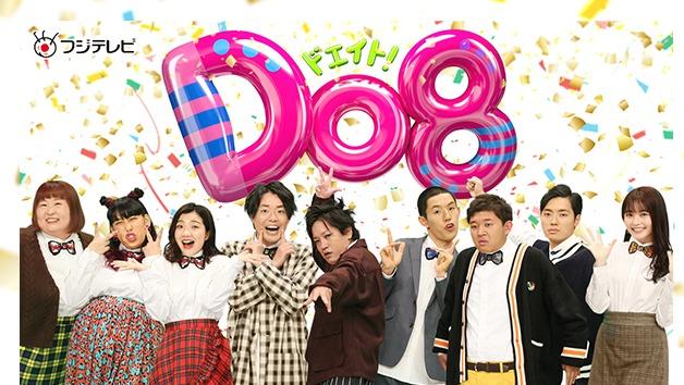 Do8(ドエイト)12月19日の無料動画や見逃し配信をフル視聴する方法!