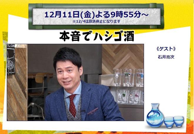 ダウンタウンなう(ハシゴ酒2020)12月11日の無料動画や見逃し配信をフル視聴する方法!