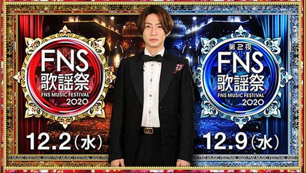 FNS歌謡祭2020(12月9日)の無料動画や見逃し配信をフル視聴する方法!