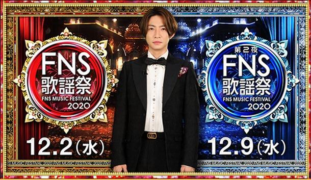 FNS歌謡祭2020(12月2日)の無料動画や見逃し配信をフル視聴する方法!