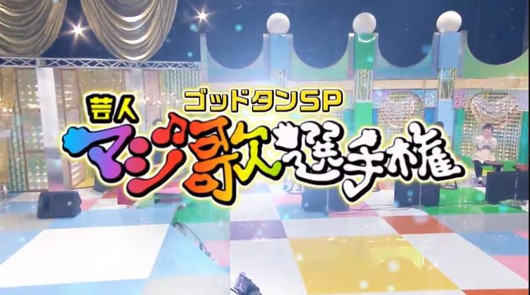 ゴッドタン(芸人マジ歌選手権)12月29日の無料動画や見逃し配信をフル視聴する方法!
