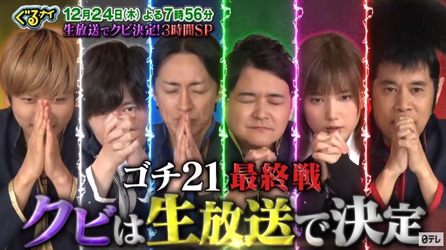 ぐるナイ(ゴチ21グビ発表)12月24日の無料動画や見逃し配信をフル視聴する方法!