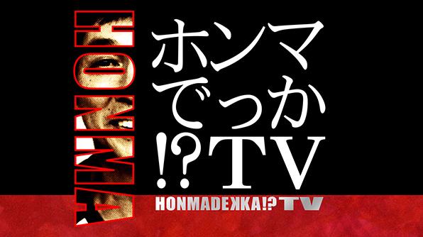 ホンマでっか!?TV(木村拓哉)12月16日の無料動画や見逃し配信をフル視聴する方法!