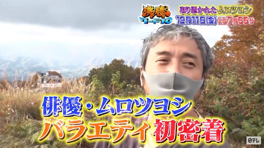沸騰ワード10(ムロツヨシ)12月11日の無料動画や見逃し配信をフル視聴する方法!