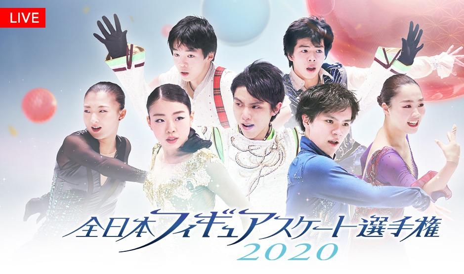 全日本フィギュアスケート選手権2020(男子ショート)12月25日の無料動画や見逃し配信をフル視聴する方法!