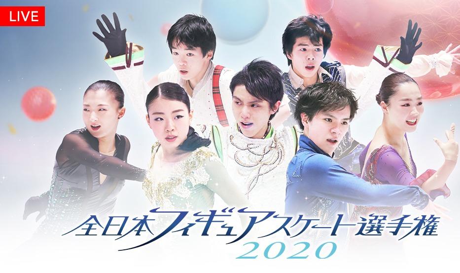 全日本フィギュアスケート選手権2020(男子フリー)12月26日の無料動画や見逃し配信をフル視聴する方法!