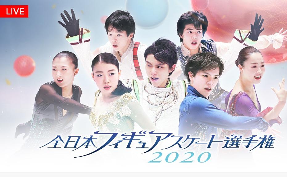 全日本フィギュアスケート選手権2020(女子フリー)12月27日の無料動画や見逃し配信をフル視聴する方法!