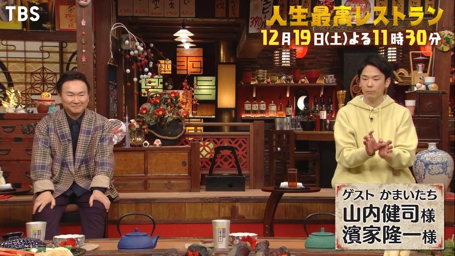 人生最高レストラン(かまいたち)12月19日の無料動画や見逃し配信をフル視聴する方法!