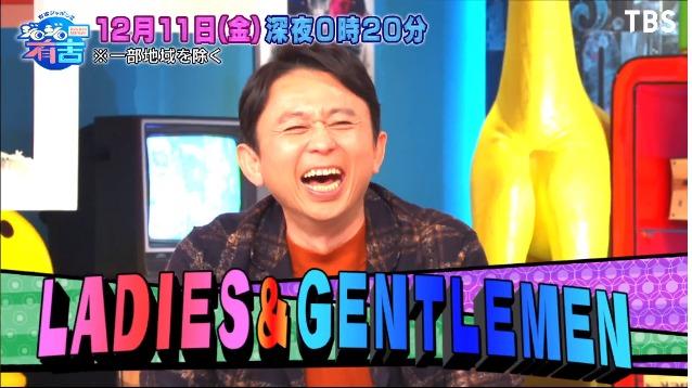 ジロジロ有吉(ぺこぱ)12月11日の無料動画や見逃し配信をフル視聴する方法!