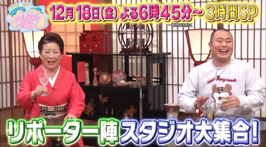 かりそめ天国SP(12月18日)の無料動画や見逃し配信をフル視聴する方法!