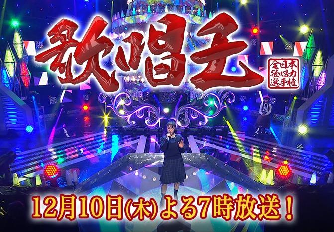 歌唱王2020(12月10日)の無料動画や見逃し配信をフル視聴する方法!
