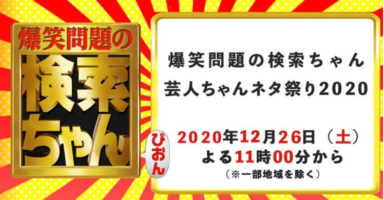 爆笑問題の検索ちゃん(ネタ祭り2020)12月26日の無料動画や見逃し配信をフル視聴する方法!