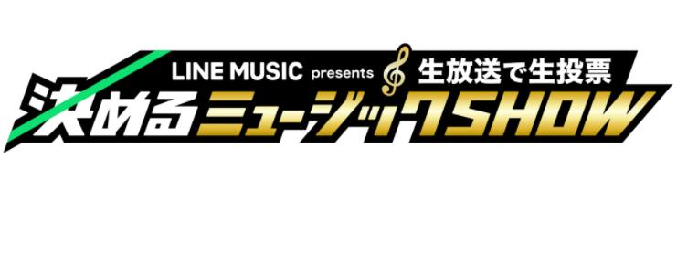 決めるミュージックSHOW(12月19日)の無料動画や見逃し配信をフル視聴する方法!