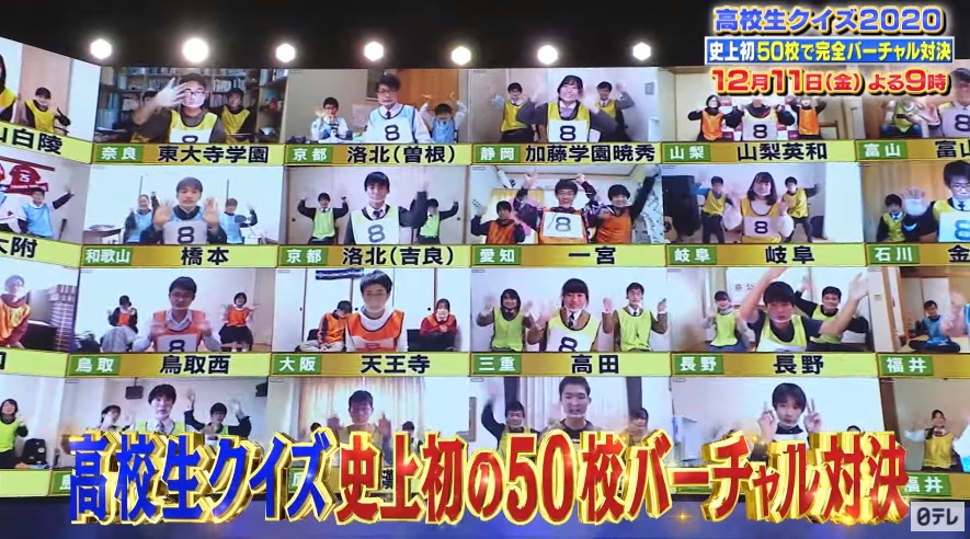 高校生クイズ選手権(第40回)12月11日の無料動画や見逃し配信をフル視聴する方法!