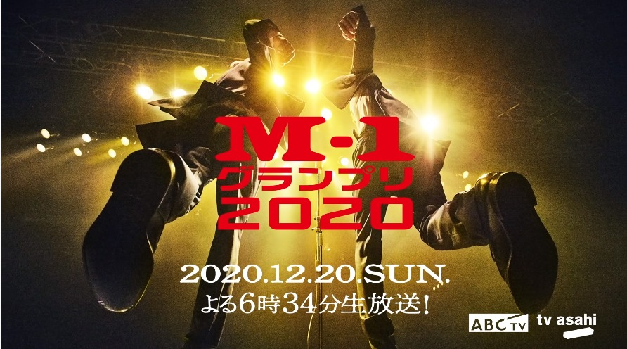 M-1グランプリ2020(敗者復活戦)12月20日の無料動画や見逃し配信をフル視聴する方法!