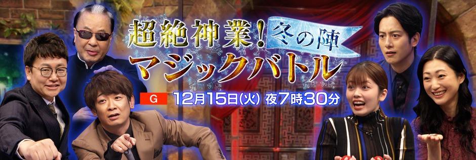超絶神業!マジックバトル冬の陣(12月15日)の無料動画や見逃し配信をフル視聴する方法!