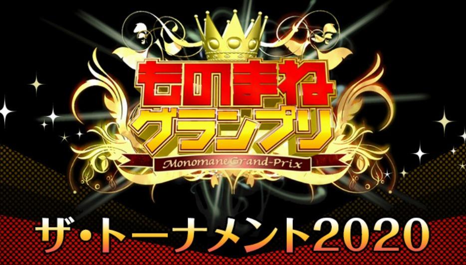 ものまねGPザトーナメント2020(12月22日)の無料動画や見逃し配信をフル視聴する方法!