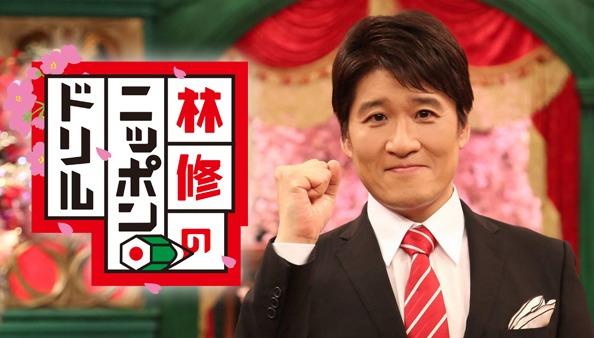 林修のニッポンドリルの(安室奈美恵)12月16日無料動画や見逃し配信をフル視聴する方法!